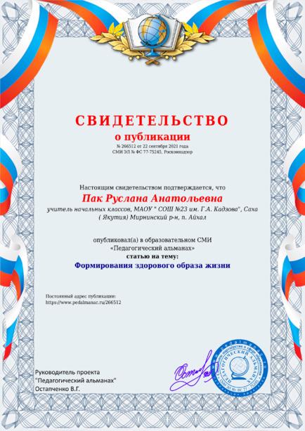 Свидетельство о публикации № 266512