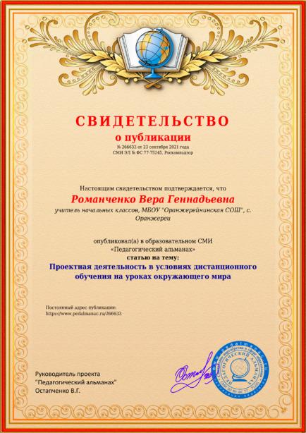 Свидетельство о публикации № 266633