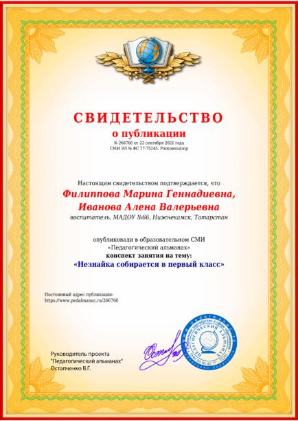 Свидетельство о публикации № 266760