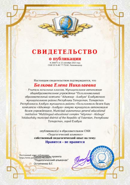 Свидетельство о публикации № 266871