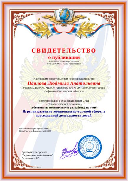 Свидетельство о публикации № 266892
