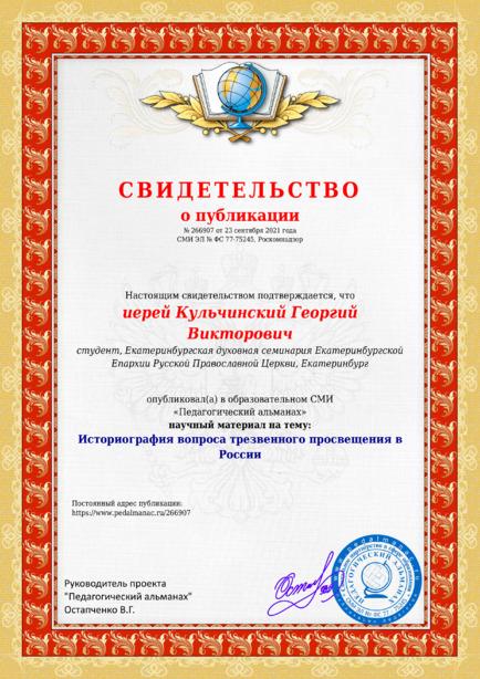 Свидетельство о публикации № 266907