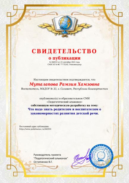 Свидетельство о публикации № 266910