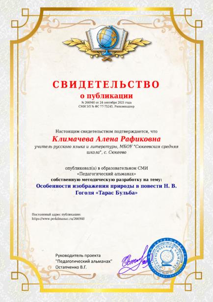 Свидетельство о публикации № 266940