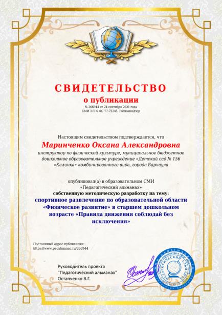 Свидетельство о публикации № 266944