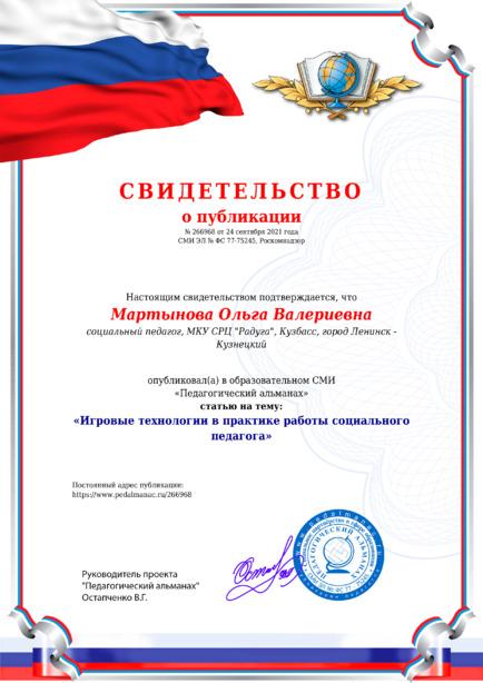 Свидетельство о публикации № 266968