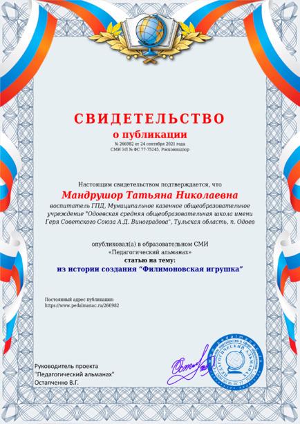 Свидетельство о публикации № 266982