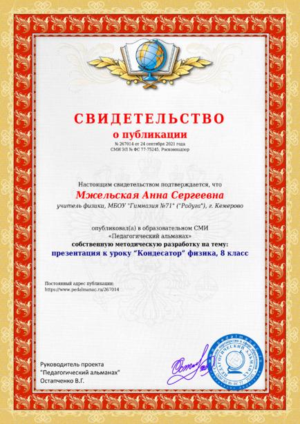 Свидетельство о публикации № 267014