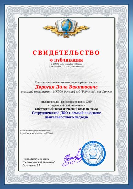 Свидетельство о публикации № 267050