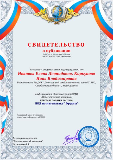 Свидетельство о публикации № 267209