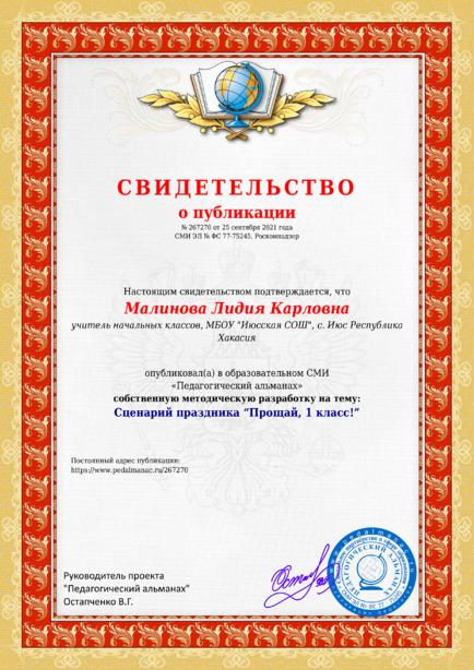 Свидетельство о публикации № 267270