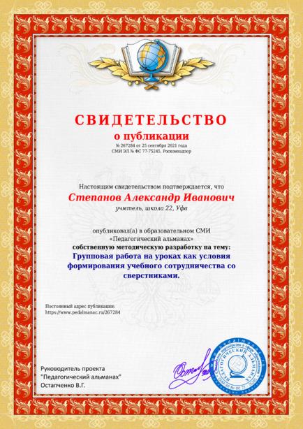 Свидетельство о публикации № 267284