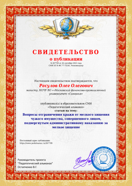Свидетельство о публикации № 267709