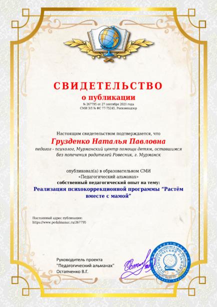Свидетельство о публикации № 267795