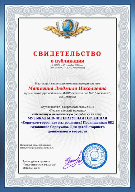 Свидетельство о публикации № 267836