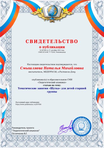 Свидетельство о публикации № 267856