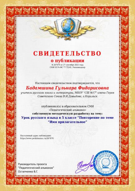 Свидетельство о публикации № 267870