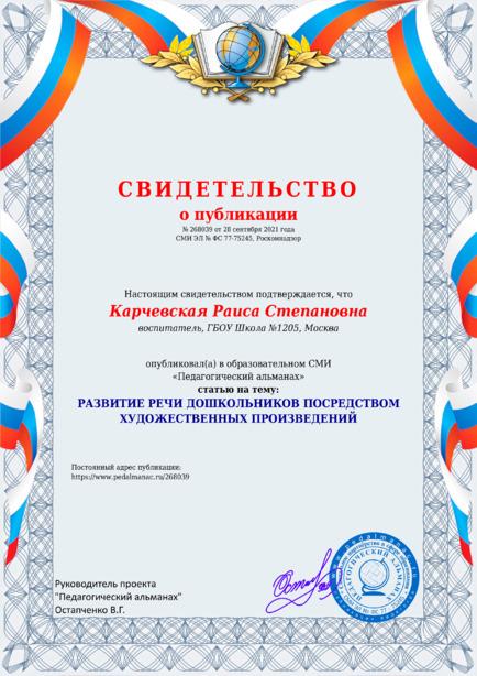 Свидетельство о публикации № 268039
