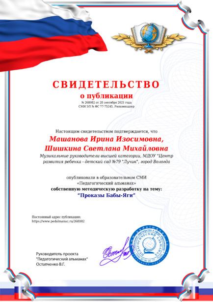 Свидетельство о публикации № 268082
