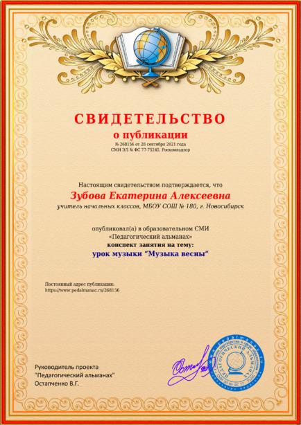 Свидетельство о публикации № 268156