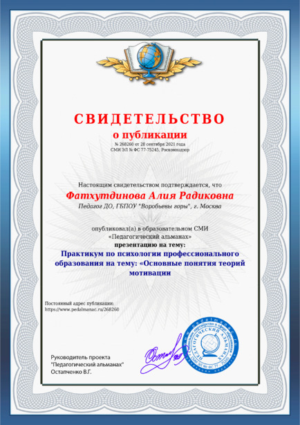 Свидетельство о публикации № 268260