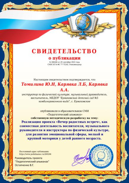 Свидетельство о публикации № 268266