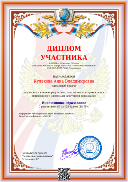 Наградной документи № 268281