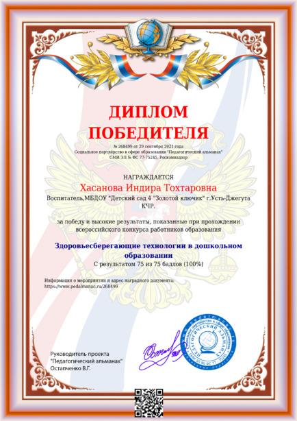 Наградной документи № 268499
