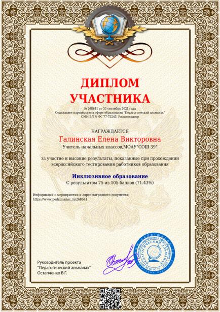 Наградной документи № 268641