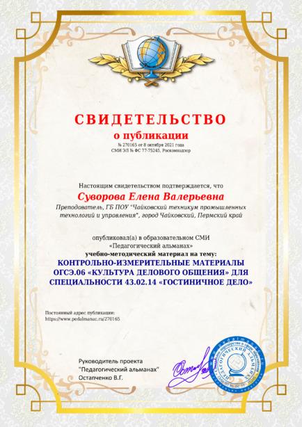 Свидетельство о публикации № 270165