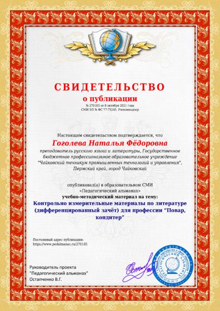 Свидетельство о публикации № 270185