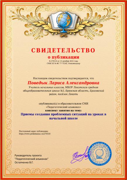 Свидетельство о публикации № 270510