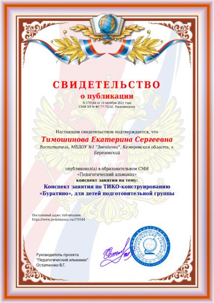 Свидетельство о публикации № 270544