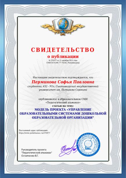 Свидетельство о публикации № 270977
