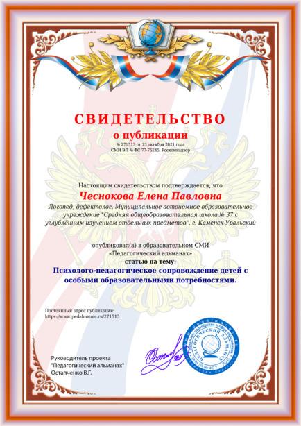 Свидетельство о публикации № 271513