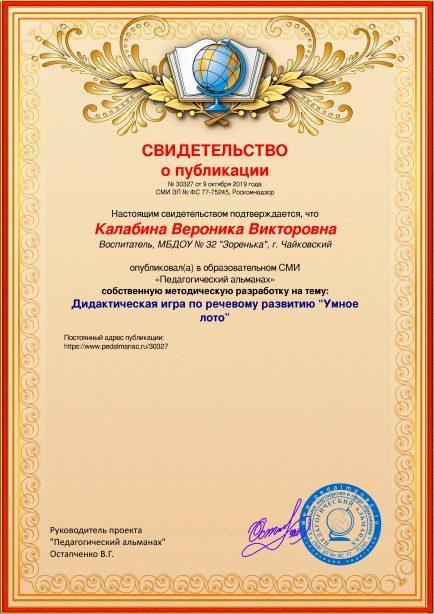 Свидетельство о публикации № 30327