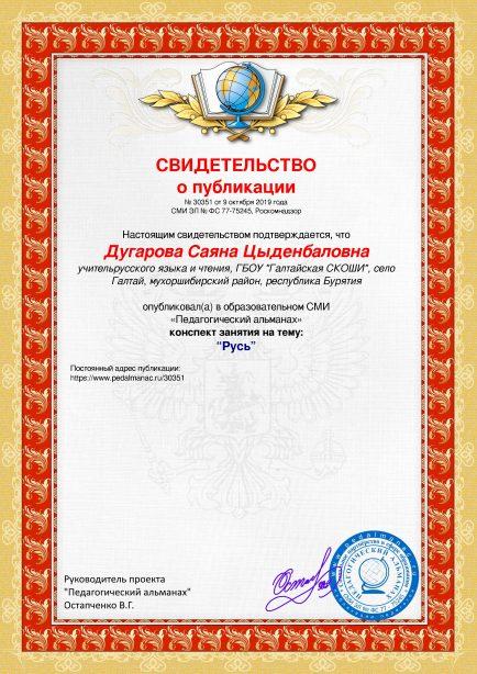 Свидетельство о публикации № 30351