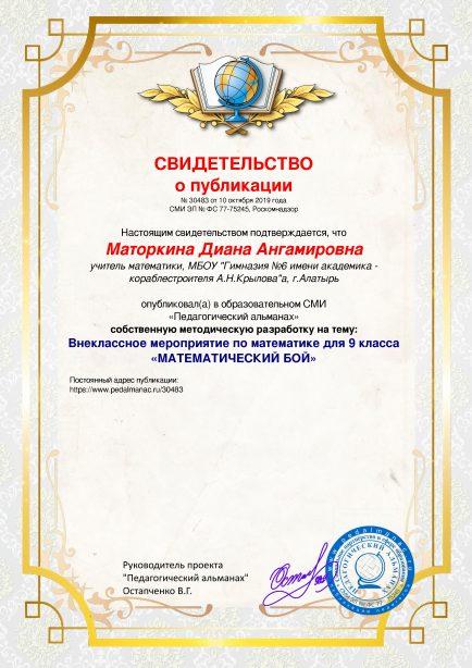 Свидетельство о публикации № 30483
