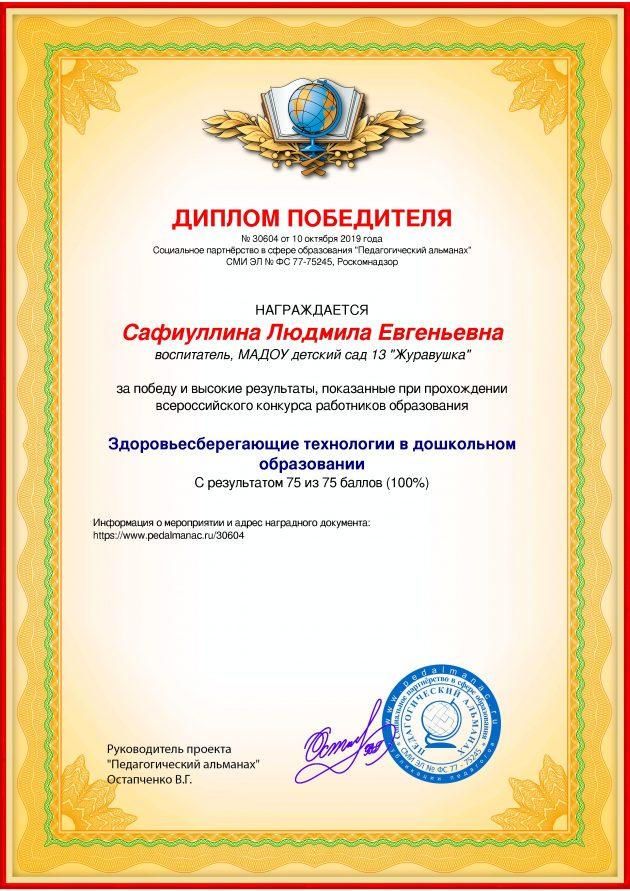 Свидетельство о публикации № 30604