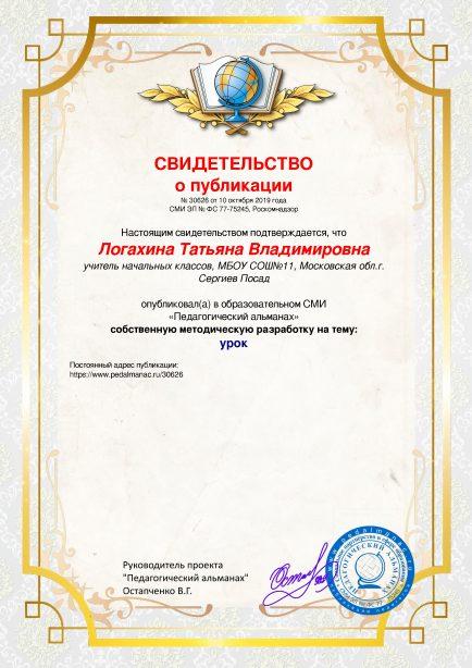 Свидетельство о публикации № 30626