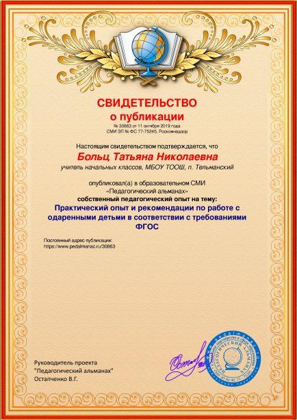 Свидетельство о публикации № 30863