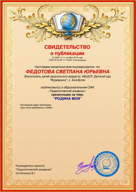 Свидетельство о публикации № 30891