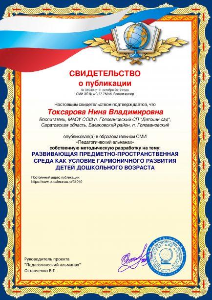 Свидетельство о публикации № 31040