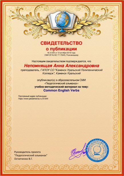 Свидетельство о публикации № 31344