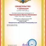 Юридическое образование в Росии;выбор пути