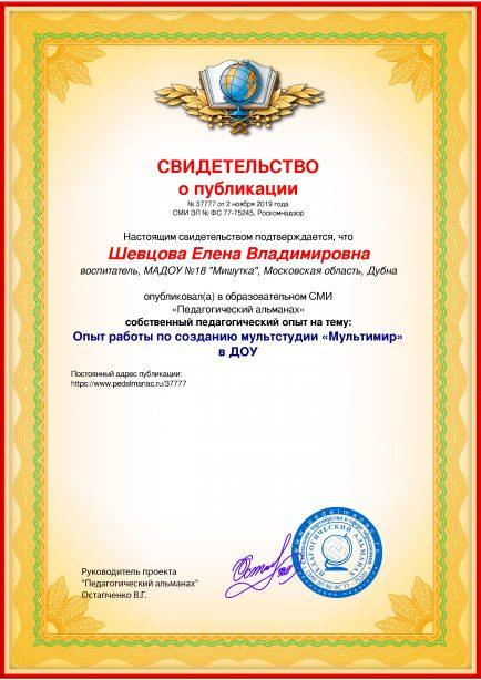Свидетельство о публикации № 37777