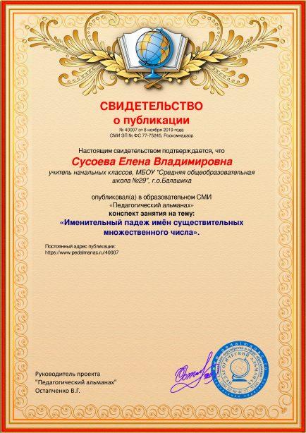 Свидетельство о публикации № 40007