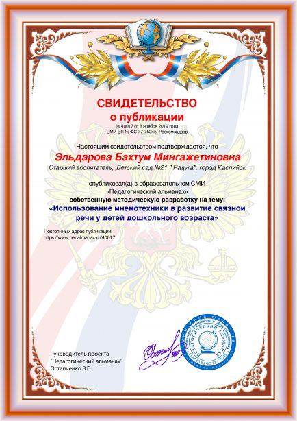 Свидетельство о публикации № 40017