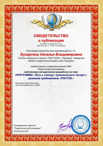 Свидетельство о публикации № 40056