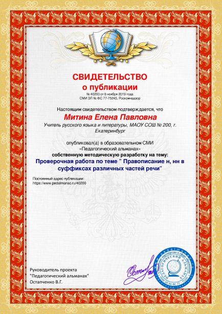 Свидетельство о публикации № 40200